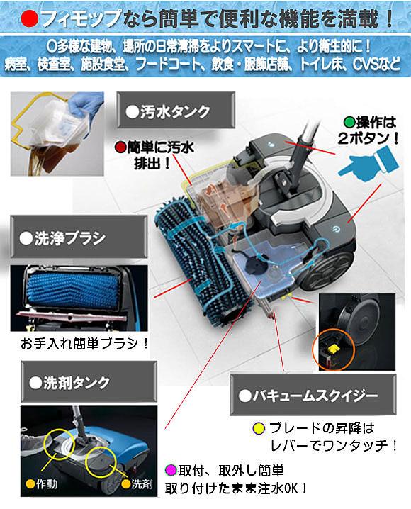 ペンギンワックス FIMOP(フィモップ) - 超小型自動床洗浄機【代引不可】 05