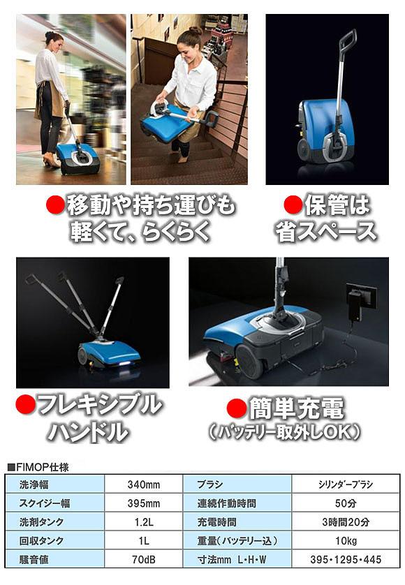ペンギンワックス FIMOP(フィモップ) - 超小型自動床洗浄機【代引不可】 06