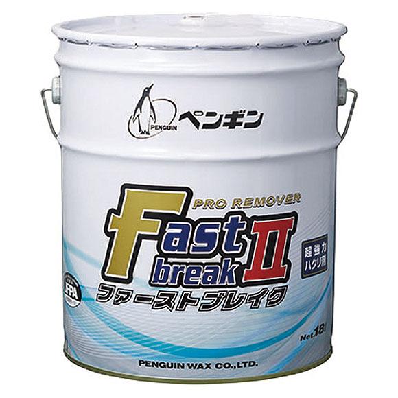 ペンギン ファーストブレイクII[18L] - 超強力ハクリ剤