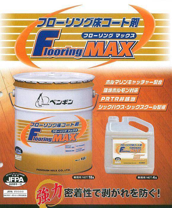 ペンギン フローリングマックス 01