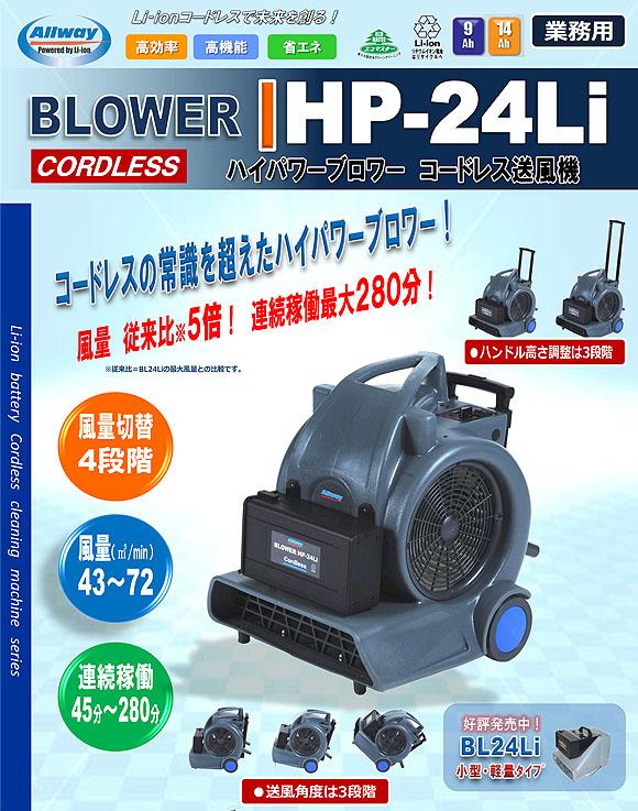ペンギン Li-ionハイパワーコードレスブロワー HP-24Li【充電器・バッテリー別売】01