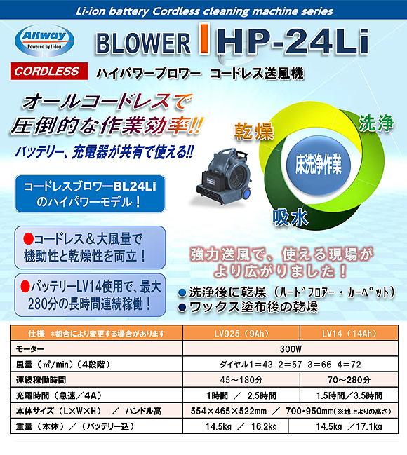 ペンギン Li-ionハイパワーコードレスブロワー HP-24Li【充電器・バッテリー別売】02