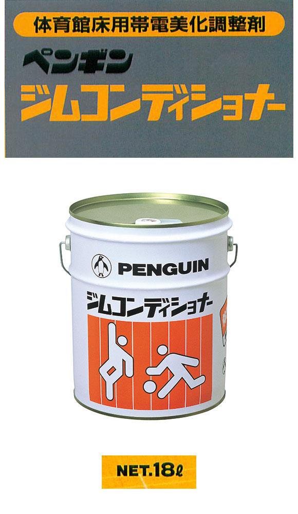ペンギン ジムコンディショナー[18L] - 体育館用帯電美化調整剤01