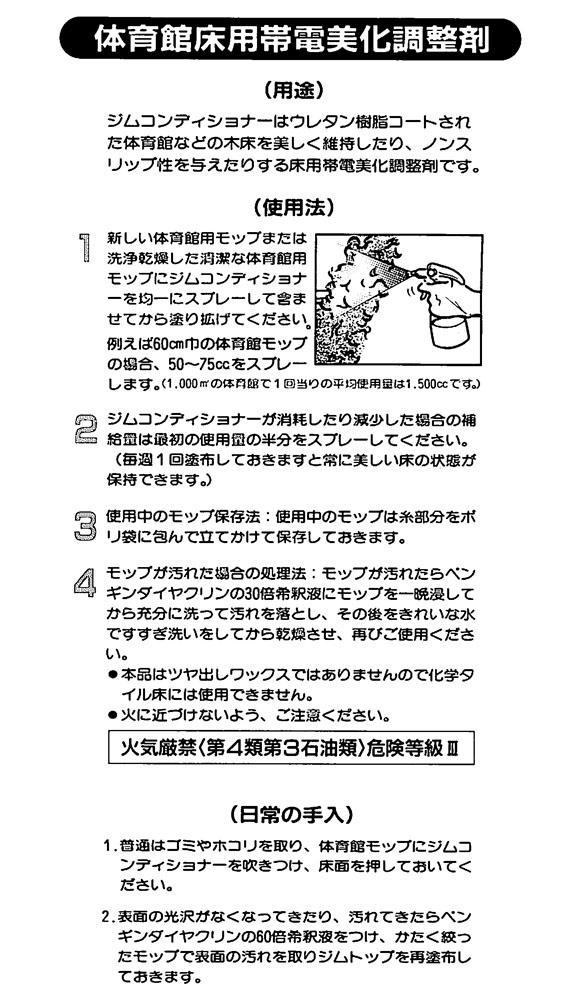 ペンギン ジムコンディショナー[18L] - 体育館用帯電美化調整剤02