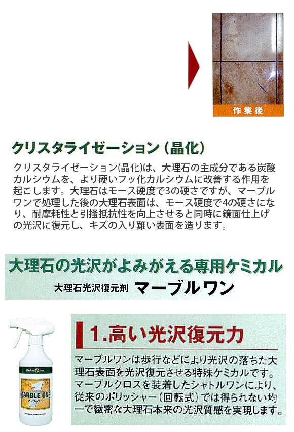 ペンギン マーブルワン[480ml ×20] - 大理石光沢復元剤 03