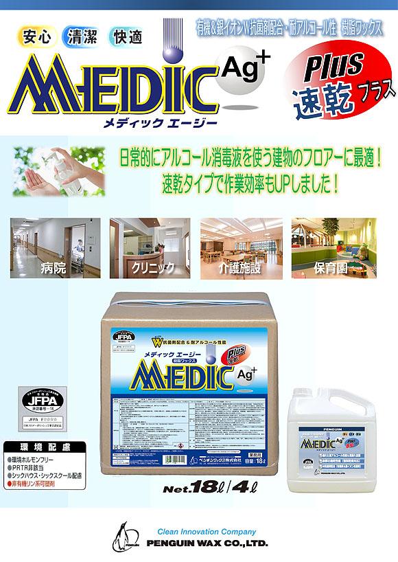 ペンギン メディック エージー 速乾プラス - 有機&銀イオンW抗菌剤配合・耐アルコール性樹脂ワックス MEDIC Ag 速乾プラス 01