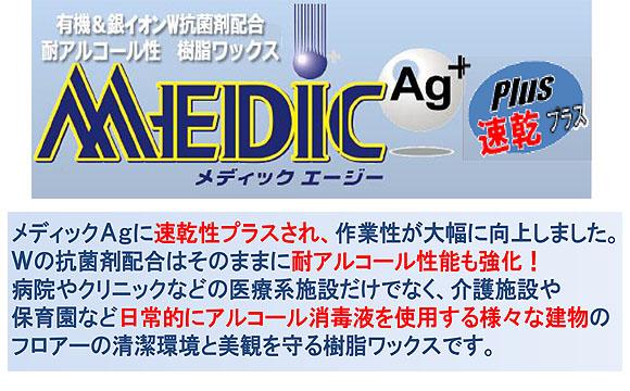 ペンギン メディック エージー 速乾プラス - 有機&銀イオンW抗菌剤配合・耐アルコール性樹脂ワックス MEDIC Ag 速乾プラス 02