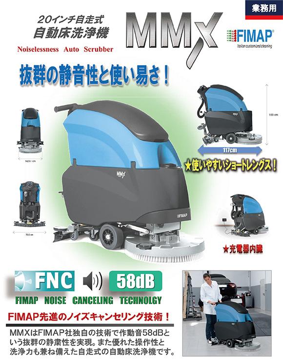 ペンギン MMX - 20インチ自走式自動床洗浄機【代引不可】商品詳細01