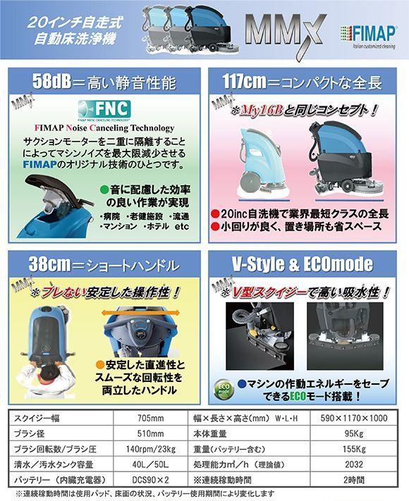 ペンギン MMX - 20インチ自走式自動床洗浄機【代引不可】商品詳細02