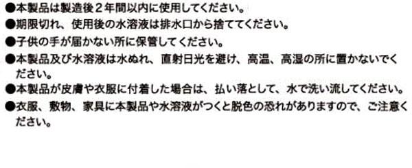 ネオクロールスティック スターターセット 01
