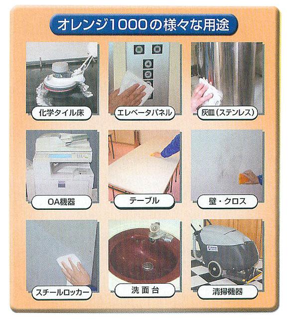 ペンギン オレンジ1000 [800ml ×12] - 超濃縮中性洗剤 02