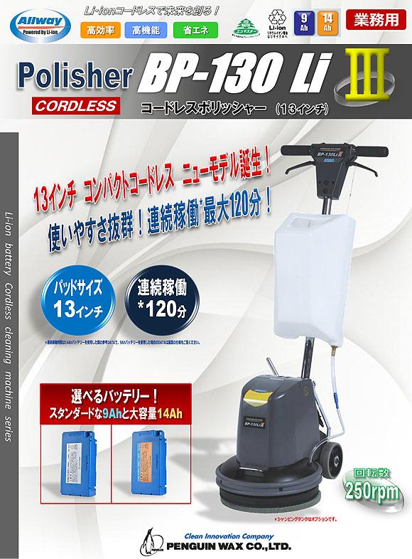 ■250rpm高速タイプ・200W ハイパワーモーター搭載■ ペンギン BP-130LiIII (充電器・バッテリー別売) - 13インチLi-ionコードレスポリッシャー【代引不可】01