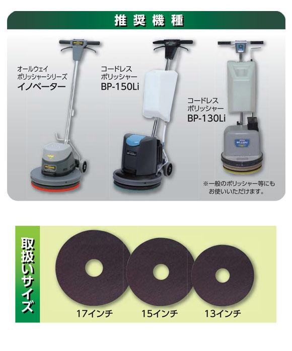 ペンギン パワースクラブパッド 01【強力表面洗浄対応】