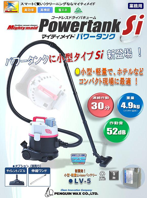 ペンギン マイティメイド パワータンクSi【充電器・バッテリー別売】- Li-ionコードレスドライバキューム 01