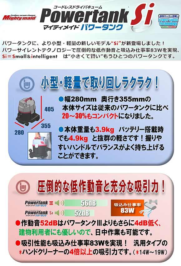 ペンギン マイティメイド パワータンクSi【充電器・バッテリー別売】- Li-ionコードレスドライバキューム 02