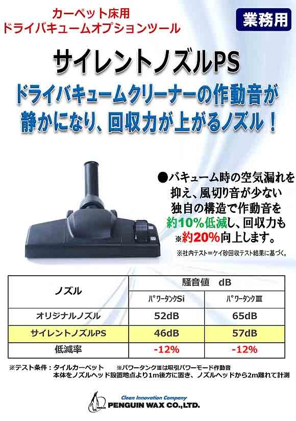 ペンギン マイティメイド パワータンクSi【充電器・バッテリー別売】- Li-ionコードレスドライバキューム 04