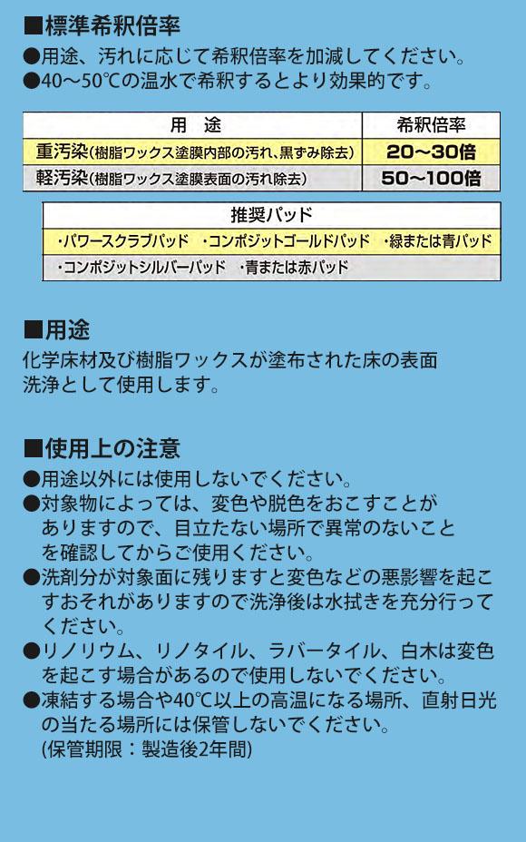 ペンギン セイバー 深洗力[18L] - 超強力アルカリ表面洗浄剤 04
