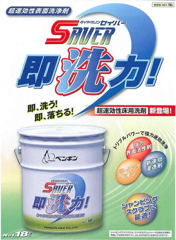 ペンギン セイバー 即洗力[18L] - シャンピングスクラブ最適洗剤 01