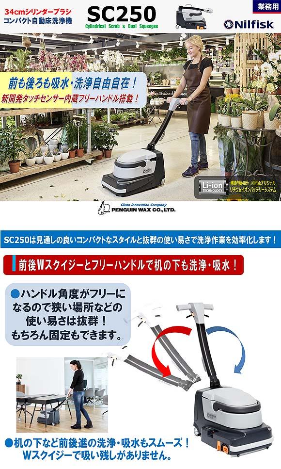 【リース契約可能】ペンギン ニルフィスク SC250 - コンパクト自動床洗浄機【代引不可】01