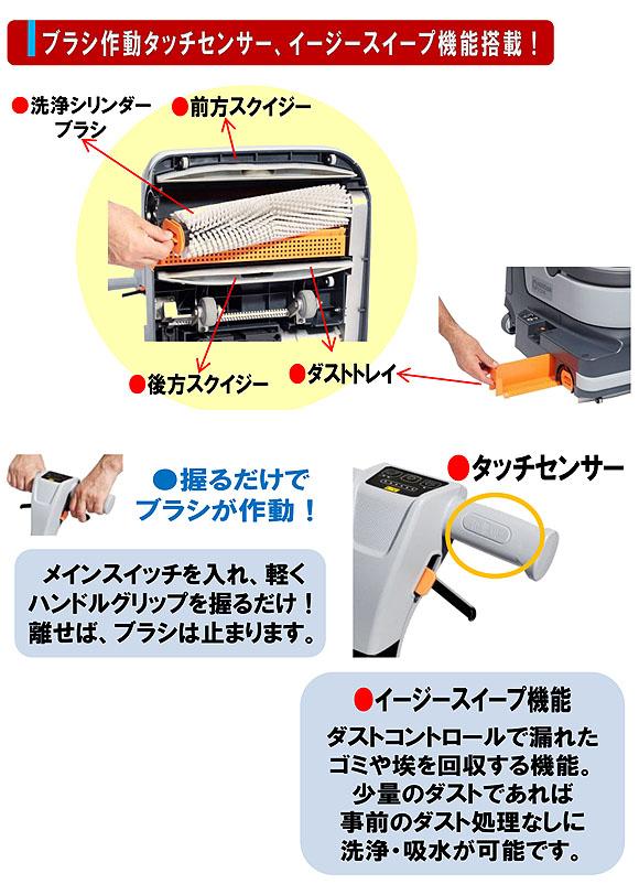 【リース契約可能】ペンギン ニルフィスク SC250 - コンパクト自動床洗浄機【代引不可】02