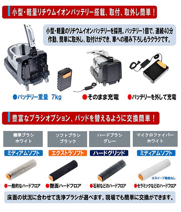 【リース契約可能】ペンギン ニルフィスク SC250 - コンパクト自動床洗浄機【代引不可】03