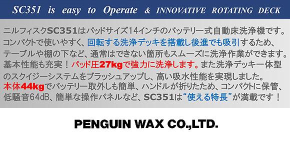 【リース契約可能】ペンギン ニルフィスク SC-351 - 14インチ小型自動床洗浄機【代引不可】01