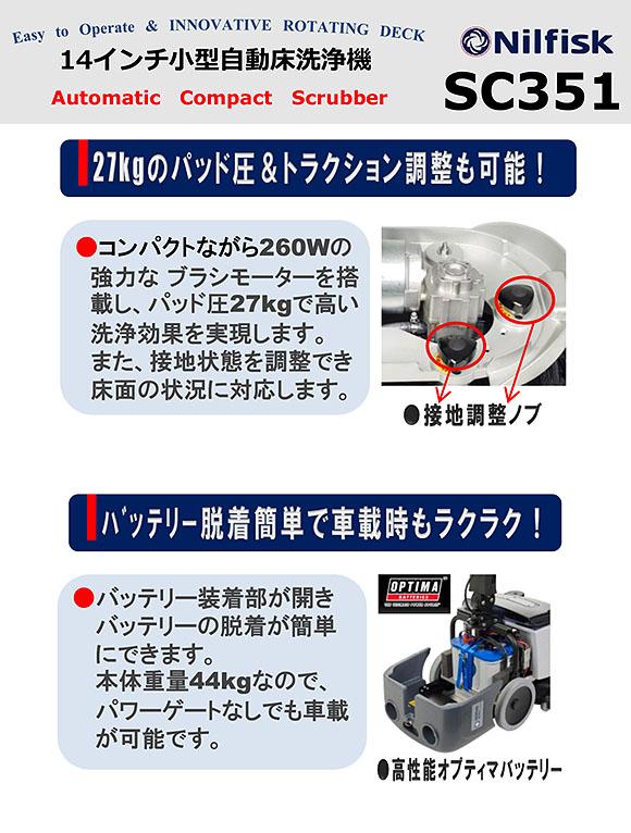 【リース契約可能】ペンギン ニルフィスク SC-351 - 14インチ小型自動床洗浄機【代引不可】02