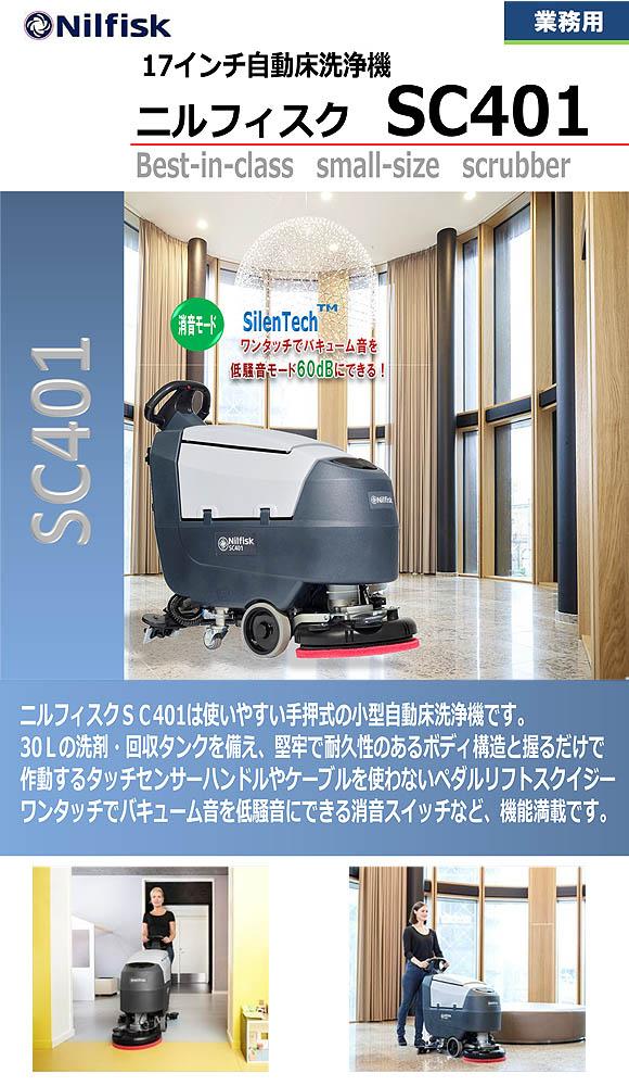 【リース契約可能】ペンギン ニルフィスク SC401 - 17インチ自動床洗浄機【代引不可】商品詳細01