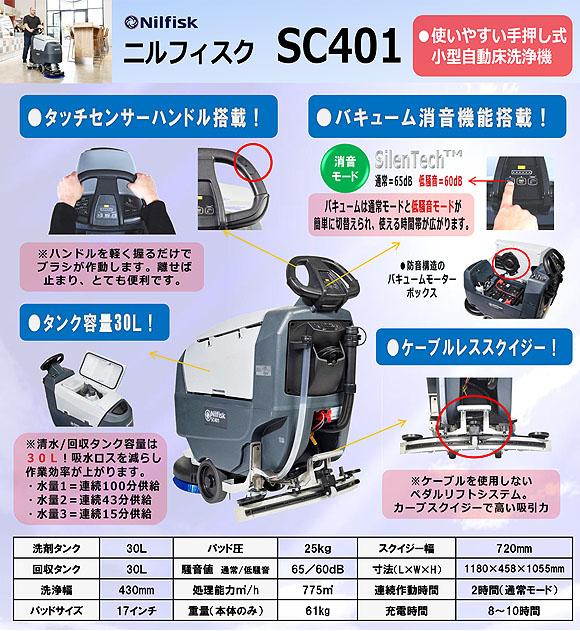 【リース契約可能】ペンギン ニルフィスク SC401 - 17インチ自動床洗浄機【代引不可】商品詳細02