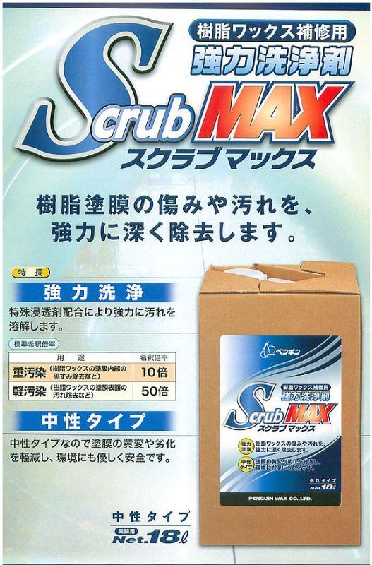 ペンギン スクラブマックス [18L] - 樹脂ワックス補修用強力中性洗剤 01