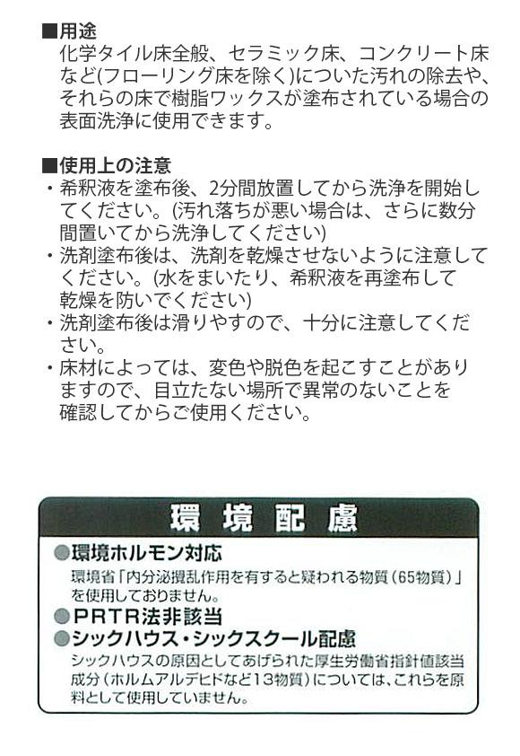 ペンギン スクラブマックス [18L] - 樹脂ワックス補修用強力中性洗剤 04