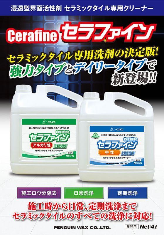 ペンギン セラファイン 中性 - 浸透型界面活性剤配合セラミックタイル専用クリーナー01