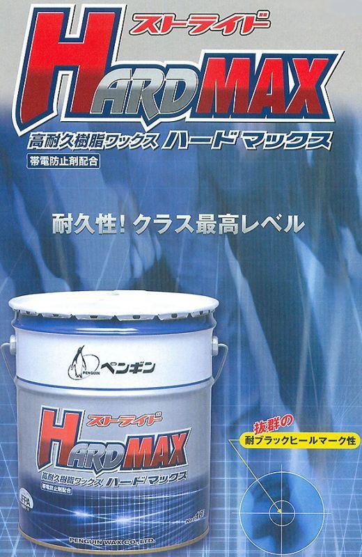ペンギン ストライド ハードマックス[18L]  01