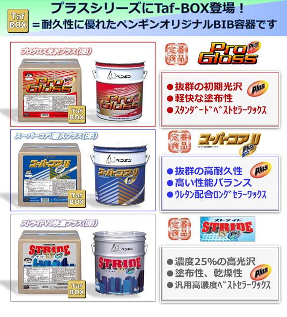 ペンギン ストライドVS快適プラス[18L] - 高光沢・高耐久性の高濃度樹脂ワックス 02