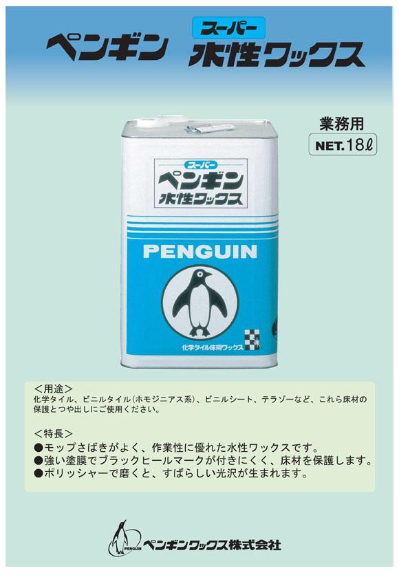 ペンギン スーパー水性ワックス[18L] 01