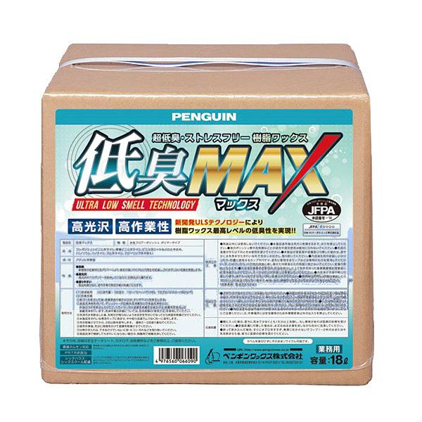 ■〜2020年4月30日まで ★新発売記念キャンペーン★ 2箱ご購入で特別価格!■ペンギンワックス 低臭MAX(低臭マックス) 18L