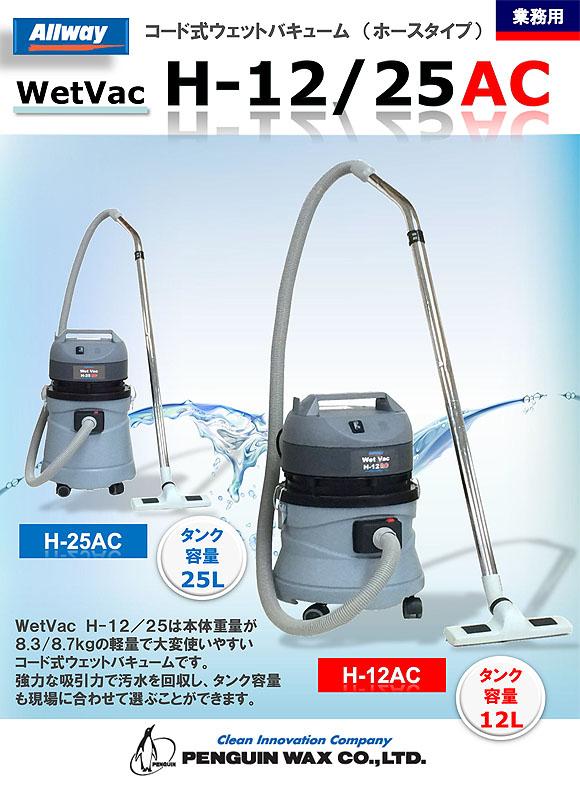 ペンギン WetVac H-12AC - コード式ウェットバキューム(ホースタイプ) 01