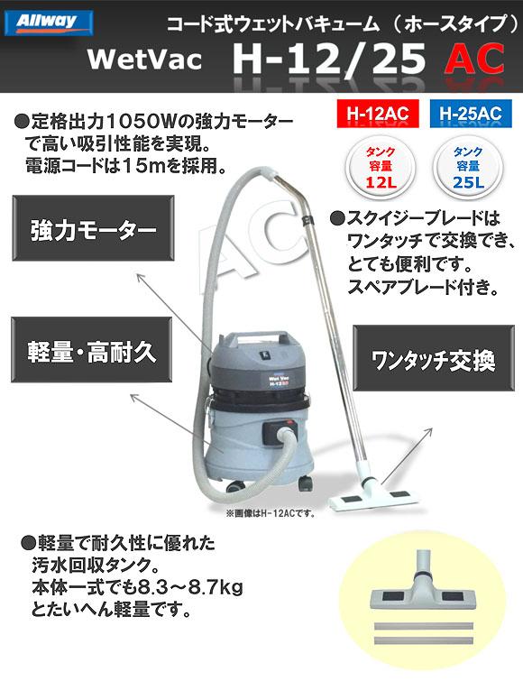 ペンギン WetVac H-12AC - コード式ウェットバキューム(ホースタイプ) 02