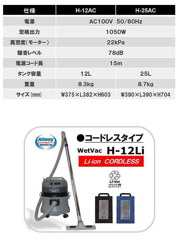 ペンギン WetVac H-12AC - コード式ウェットバキューム(ホースタイプ) 03
