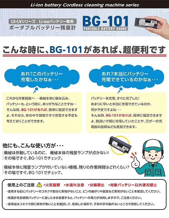 ポータブルバッテリー残量計 BG-101 01