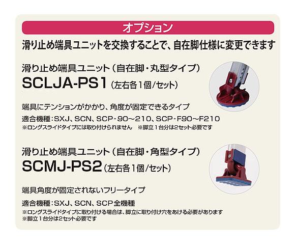 ピカコーポレイション スタッピーSCN(滑り止め端具ユニット付) - 四脚アジャスト式はしご兼用脚立(上部操作タイプ)【代引不可・メーカー直送品】 05