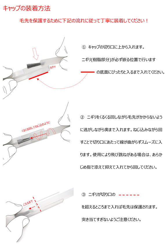 クオリティ ちょこペン(キャップ付) - 鉛筆型の精密ブラシ 01