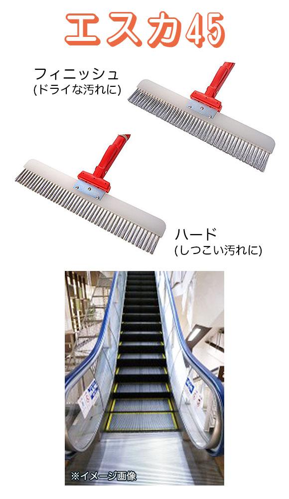クオリティ エスカ45 - エスカレータ専用線端洗浄ブラシ 01