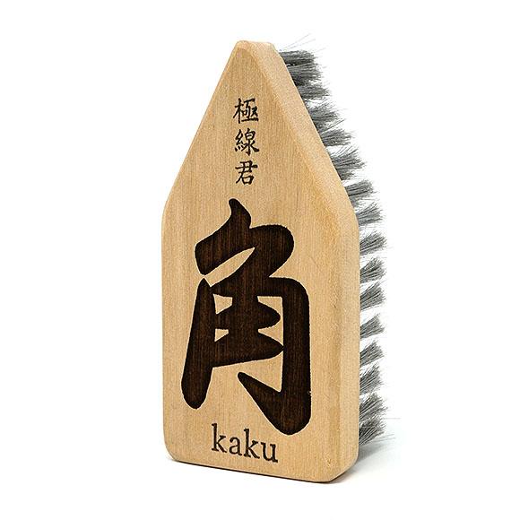 クオリティ 極線君 角(kaku) - 将棋の駒型エンボス洗浄用ブラシ