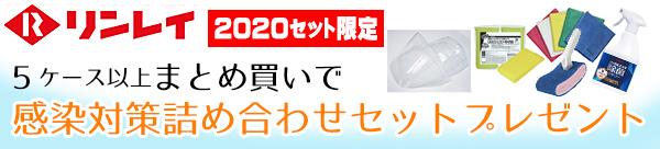 ■先着2020個限定!■リンレイ 『クリーンクルー(清掃事業従事者)の皆様へ、心からの感謝』キャンペーン ★5ケースで感染症対策詰め合わせセットをプレゼント!