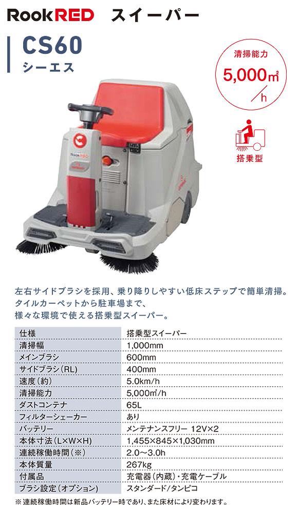 【リース契約可能】リンレイ CS60 - 搭乗型スイーパー【代引不可】_01