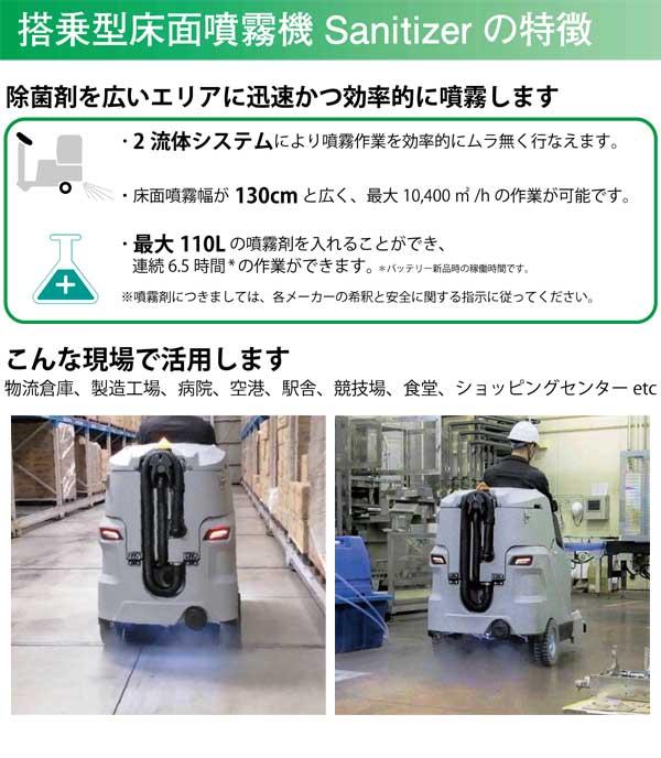 リンレイ SHSサニタイザー - リンレイ ソーシャル ハイジェニック システム 搭乗型床面噴霧機_01