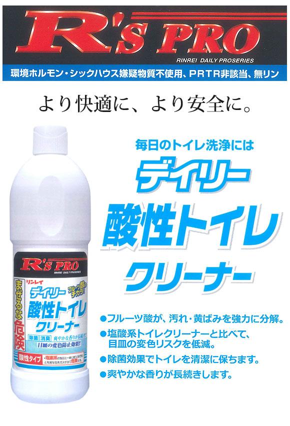 リンレイ R'S PROデイリー酸性トイレクリーナー[800mL x12] 01