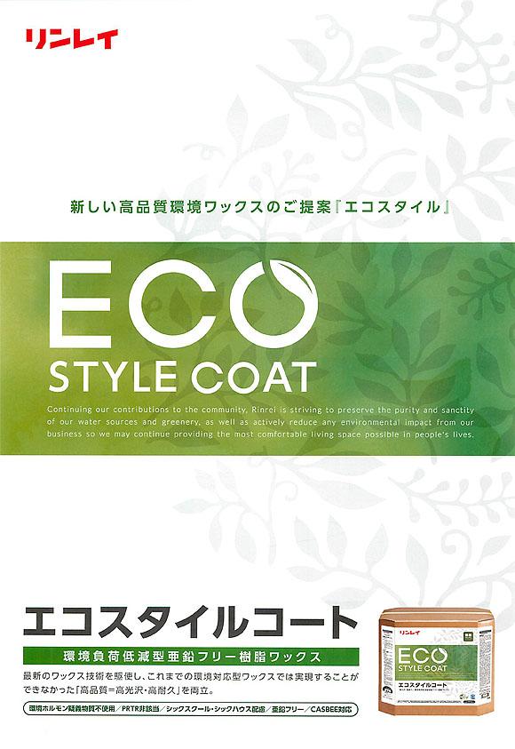 リンレイ エコスタイルコート[18L] - 環境負荷低減型亜鉛フリー樹脂ワックス01