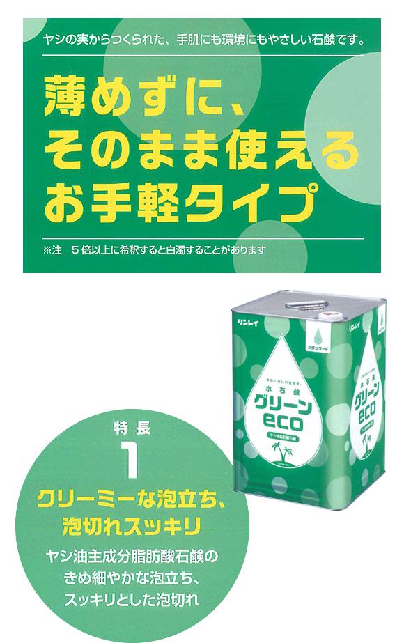 リンレイ 水石鹸グリーンeco[18L] 01